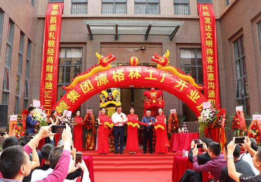 Opening Ceremony of YGREEN New Factory