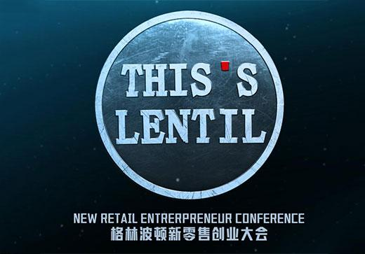 New Retail Entrerpreneur Conference